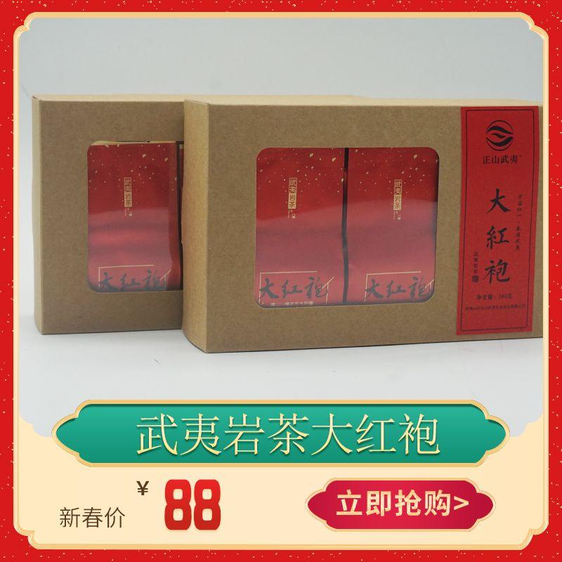 【新春送福】正山武夷  武夷山岩茶大红袍