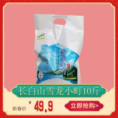 【新春送福】东北大米 雪龙瑞斯 雪龙小町5KG