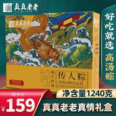 【真真老老】传人粽-真情礼盒1240g