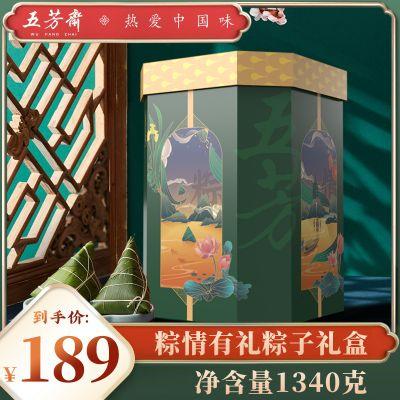 【五芳斋】粽情有礼1340g