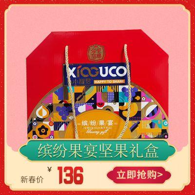 【新春送福】缤纷果宴坚果礼盒
