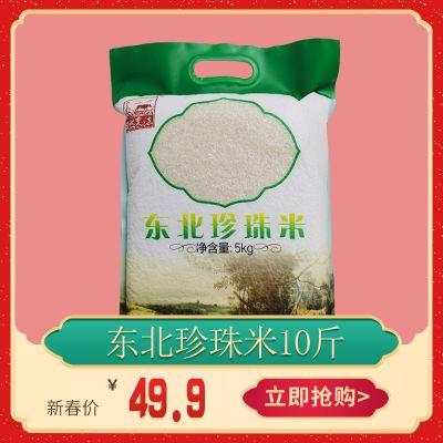 【新春送福】自然农法 东北珍珠米5KG