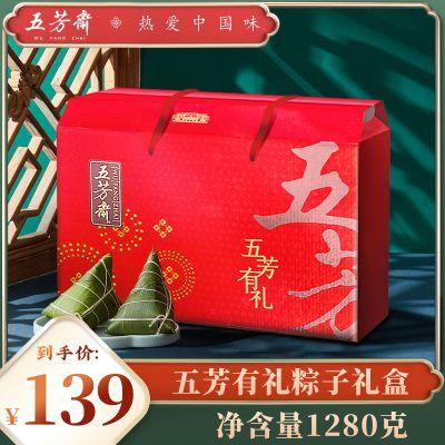 【五芳斋】五芳有礼粽子礼盒1280g