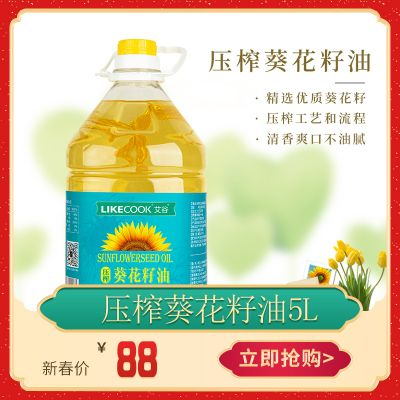 【新春送福】艾谷压榨葵花籽油5L