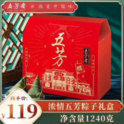 【五芳斋】浓情五芳粽子礼盒1240g