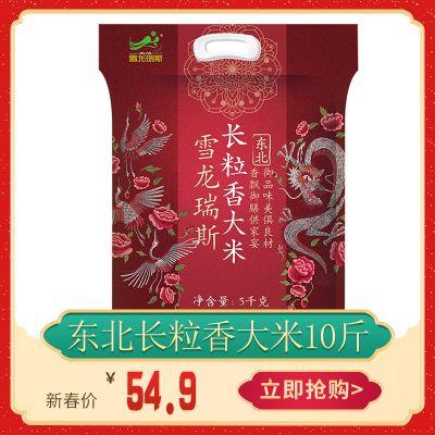 【新春送福】雪龙瑞斯长粒香东北大米5KG