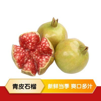 四川会理 青皮石榴 5斤装/8斤装