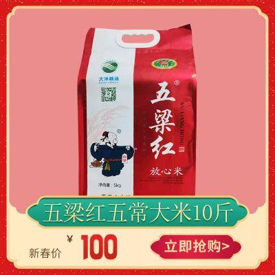 【新春送福】正宗五常大米 五梁红5KG