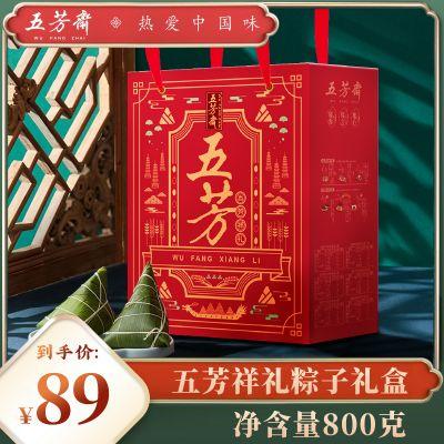 【五芳斋】五芳祥礼粽子礼盒800g