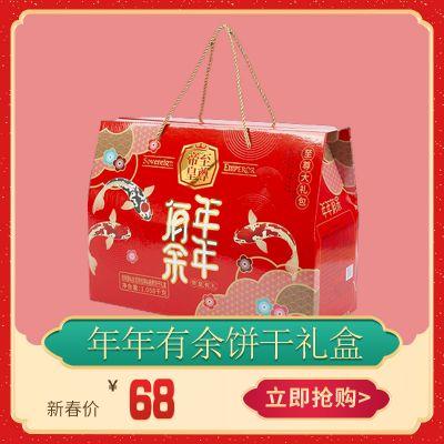 【新春送福】年年有余至尊大礼包