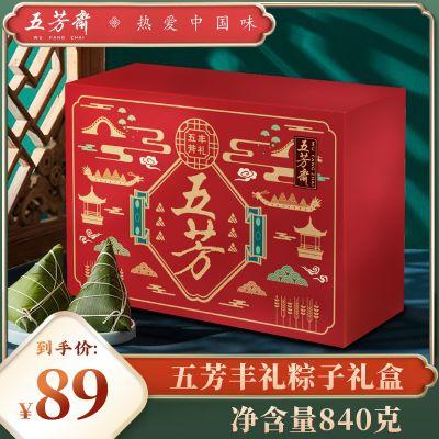 【五芳斋】五芳芬礼粽子礼盒840g