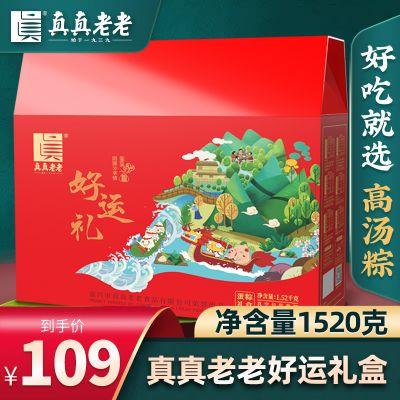 【真真老老】粽子-好运礼盒1520g