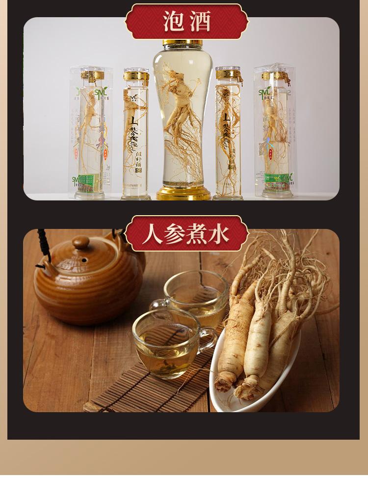 人参(1)_10.jpg