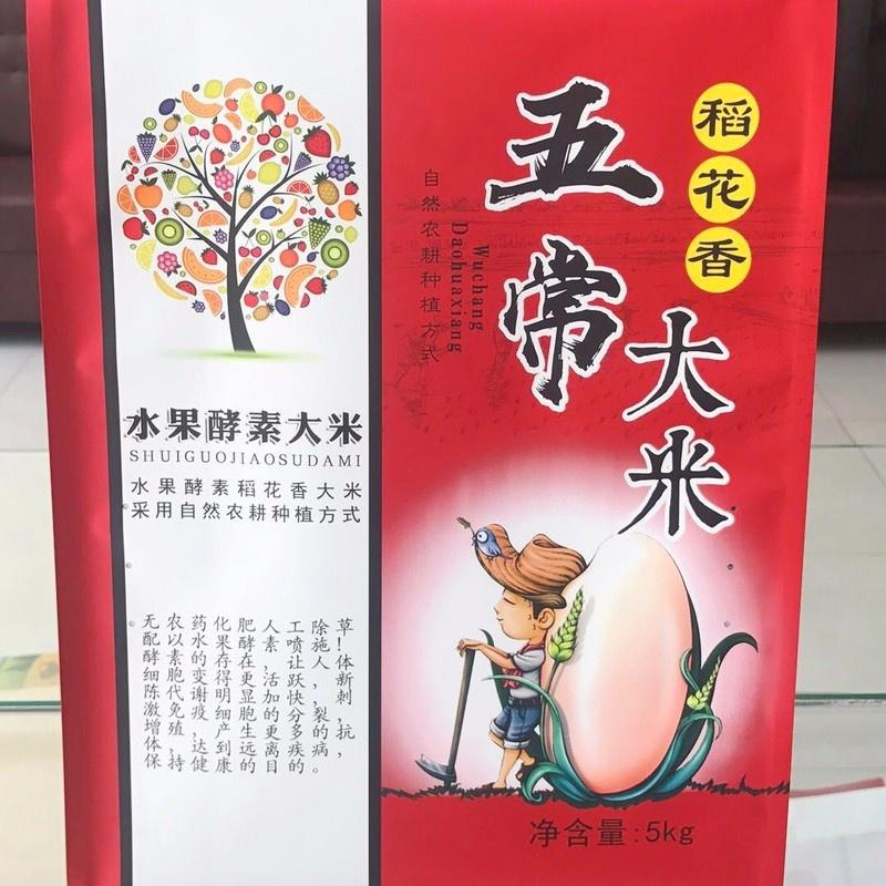 黑龙江五常市 众和发牌 水果酵素大米 5kg/袋