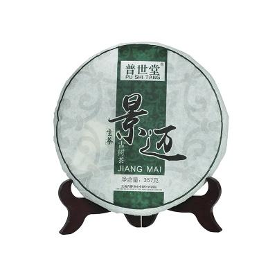 云南澜沧 景迈普洱茶 375g/饼