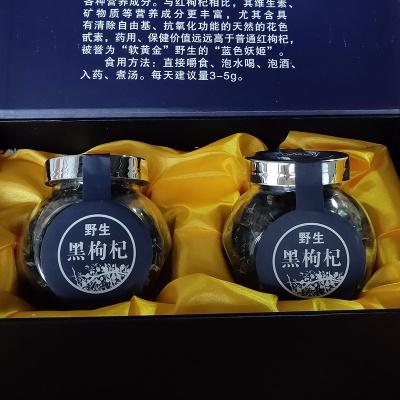 青海 三力康 黑枸杞 50g/罐*2 礼盒装