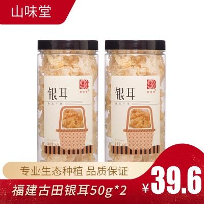 福建古田 丝宝宝银耳 50g*2罐