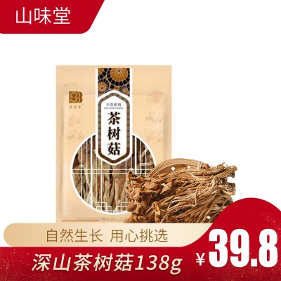 江西抚州 丝宝宝 茶树菇138g/袋