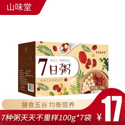 黑龙江哈尔滨 黑龙金谷香7日粥 700g/盒