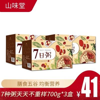 黑龙江哈尔滨 黑龙金谷香7日粥  700g*3盒