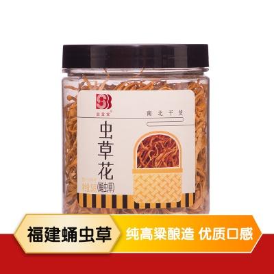 福建宁德 丝宝宝虫草花(蛹虫草)50g*2罐